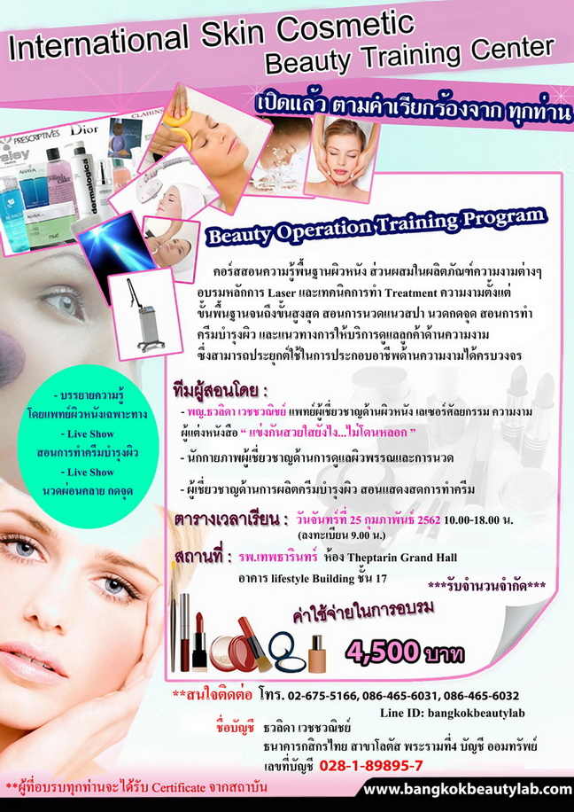 beauty-training1-25022019.jpg