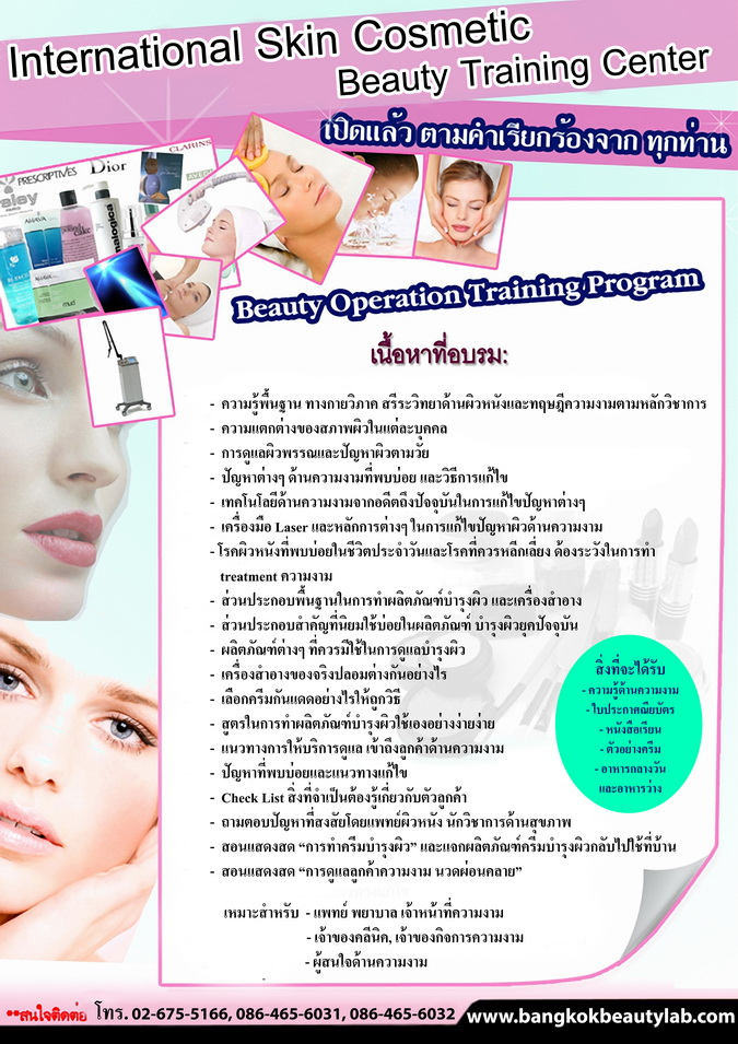 beauty-training2-25022019.jpg